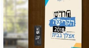 צו קריאה. - מפגש ביתי עם סופרים ויוצרים ישראלים ללא תשלום