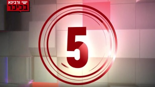 אלו חמש הכתבות הנצפות ביותר ב'כיכר השבת'