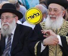 רבני העיר ירושלים