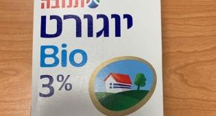 בשל קלקולים: תנובה אוספת יוגורט ביו 3%