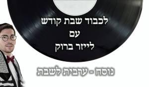 תפילת ערבית לשבת: לייזר ברוק בנוסח מלא
