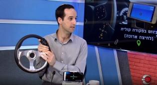 """נהגים, קבלו: הטכנולוגיה שתמנע דו""""חות"""