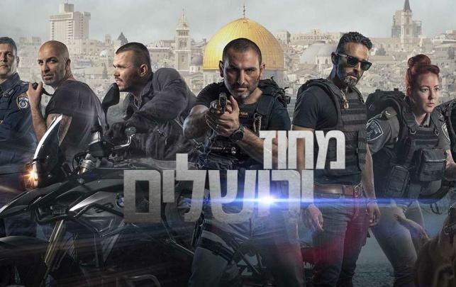 """בעקבות הביקורות: """"מחוז ירושלים"""" הוסרה"""