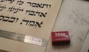 ענקית: הצצה למגילת אסתר הגדולה בעולם