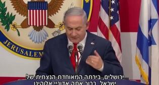 """ברכתו של נשיא ארה""""ב - טראמפ באיחול נרגש; נתניהו בירך גלוי ראש"""