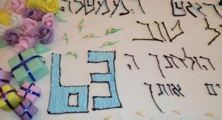 צפו: ראש הממשלה חוגג יום הולדת