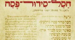 שמעון יואל זינגר ומאיר אדלר בסינגל לפסח: חסל סידור פסח