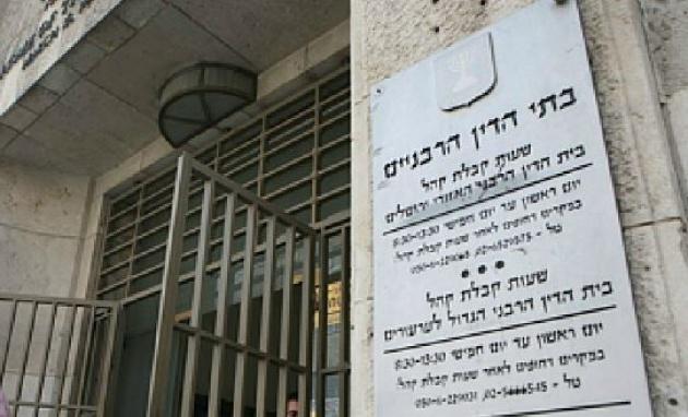 בית הדין הרבני.