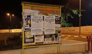 """פשקווילים נגד רביץ: """"טלז סטון - זה לא ג'וב"""""""