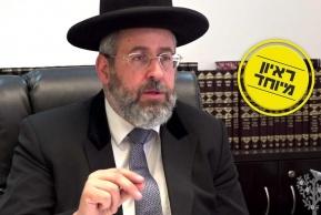 הראיון המלא עם הרב הראשי לישראל