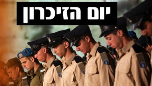 חיילים בטקס יום הזיכרון