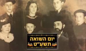 בני המשפחה לפני השואה