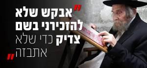 """הרב משקובסקי בהקראת הצוואה - """"לא לקרוא לי צדיק"""": הצוואה של גדול הדור"""