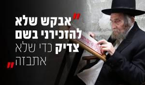 הרב משקובסקי בהקראת הצוואה