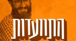 התוועדות עם מנדי גרוזמן: למזרוחניקים אין הומור?