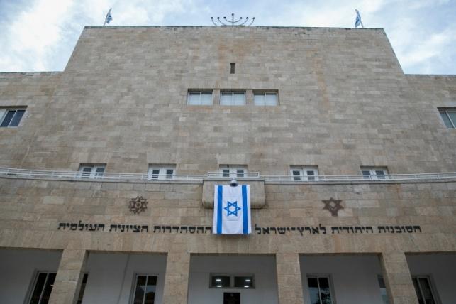 בניין הסוכנות היהודית
