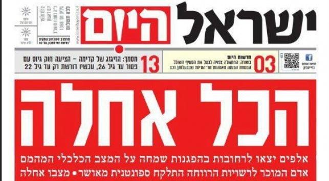 """סערת הצנזורה: לועגים ל""""ישראל היום"""""""