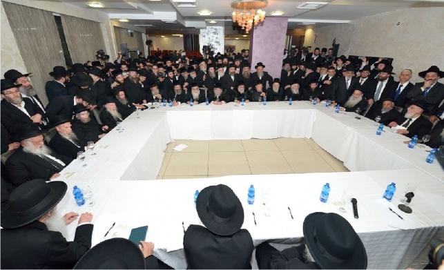 כינוס מועצות גדולי וחכמי התורה