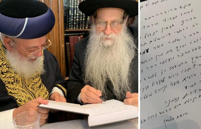 הרבנים בפגישתם אמש