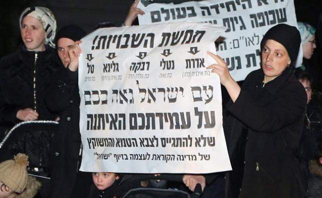 הפגנה של נשות הקנאים מול הכלא