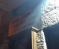 החשודה בהצתת דלת בית הכנסת - תשוחרר