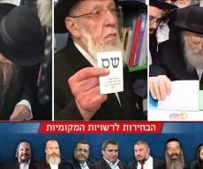 ההצבעה של גדולי ישראל בבחירות • תיעוד