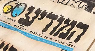 עיתון המודיע