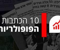 """מצעד הכתבות הנצפות ביותר בתשע""""ח"""