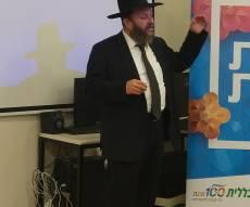 הרב גוטרמן בכנס