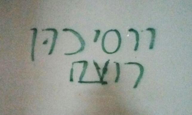 כתבות הנאצה החמורות נגד ראש פרויקט שילוב חרדים - יוסי כהן