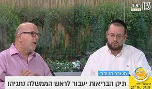 ישראל כהן וירון דקל ניתחו את משבר השבת • צפו