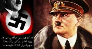 זהירות: אנטישמיות בפייסבוק שלכם