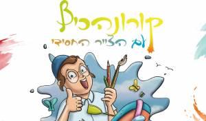 ילדים בואו ללמוד לצייר פרה ברמה שלישית