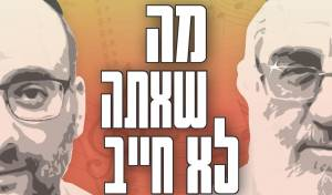 יהודה דים וקובי לוי בסינגל חדש מהפרויקט