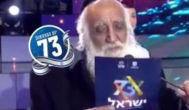 המורי בן ה-102 הדליק משואה וריגש • צפו