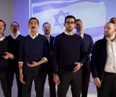 המכביטס בסינגל קליפ חדש: מגילת העצמאות