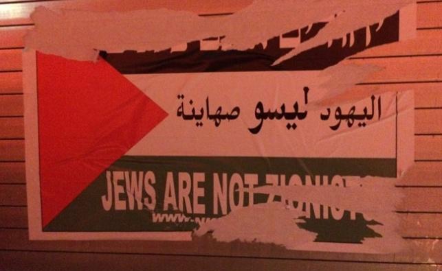הקיצונים 'קישטו' את רכבי הכיבוי בדגל פלסטין