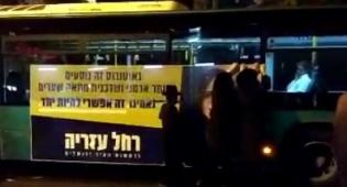 גאולה: הבלשים ארבו לקיצונים וביצעו מעצר