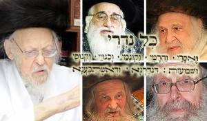 יום כיפור בחצרות הרבנים שנפטרו