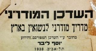 הצצה נדירה: כך נראה פנקס שידוכים בשנת 1938
