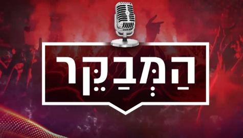 לוח השידורים החדש: 'המבקר' ביום שלישי