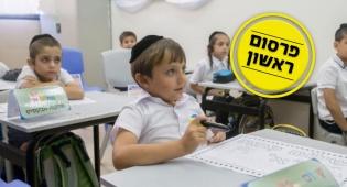 ילדים לומדים בתלמוד תורה