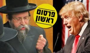 דונלד טראמפ והמודעה - הנשיא הנבחר: תורם כבד לישיבה בירושלים