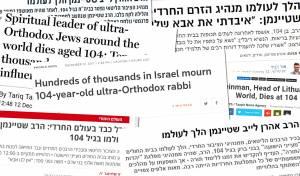 הכותרות בתקשורת הישראלית והעולמית