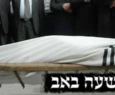חשיפה: כך עבדה התרמית בהלוויה