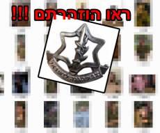 קמפיין השיימינג: תמונות מאות חיילים חרדים הופצו ברשת