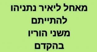 מפרסם פוסט ההסתה, מצלם ל'ישראל היום'