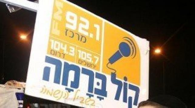 לוגו רדיו קול ברמה