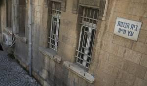 בית הכנסת 'עץ חיים'. ארכיון