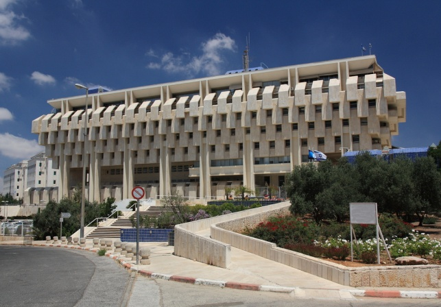 מבנה בנק ישראל בירושלים